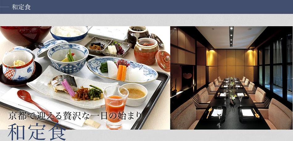 京都で迎える贅沢な一日の始まり 和定食