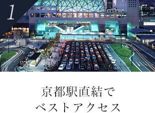 京都駅直結でベストアクセス