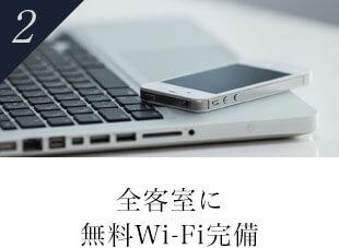 全客室に無料Wi-Fi完備