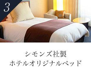 シモンズ社製ホテルオリジナルベッド