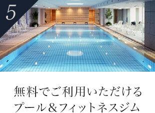 無料でご利用いただけるプール&フィットネスジム