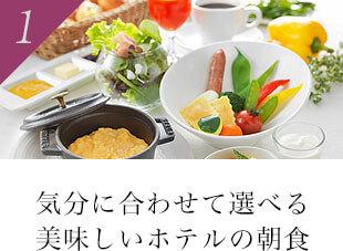 気分に合わせて選べる 美味しいホテルの朝食