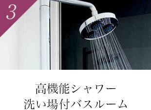 高機能シャワー 洗い場付バスルーム