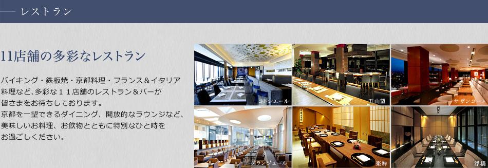 京の和朝食