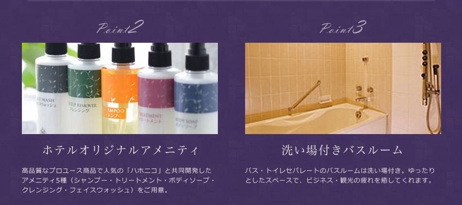 高機能シャワー/ホテルオリジナルアメニティ